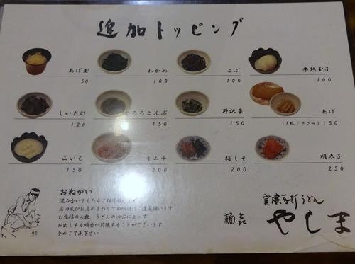 やしま@渋谷 (5)しいたけうどん冷やかけ750麦みそうどん温830.JPG