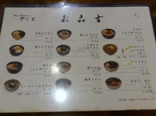やしま@渋谷 (7)しいたけうどん冷やかけ750麦みそうどん温830.JPG