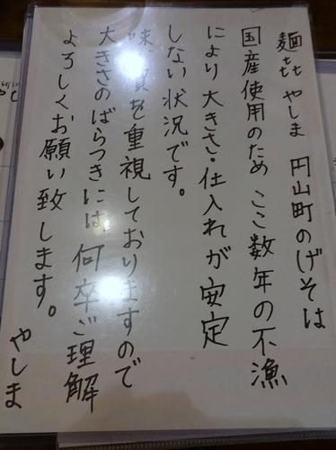 やしま@渋谷 (8)しいたけうどん冷やかけ750麦みそうどん温830.JPG