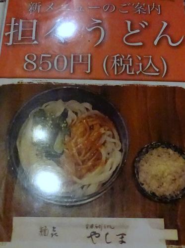 やしま@渋谷 (9)しいたけうどん冷やかけ750麦みそうどん温830.JPG