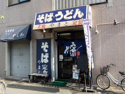 やまと@川崎大師(1)そば(温)300ちくわ天80.JPG