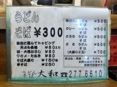 やまと@川崎大師(4)そば(温)300ちくわ天80.JPG
