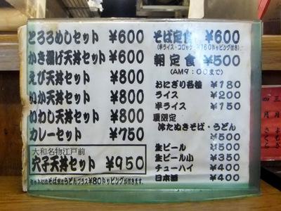 やまと@川崎大師(5)そば(温)300ちくわ天80.JPG
