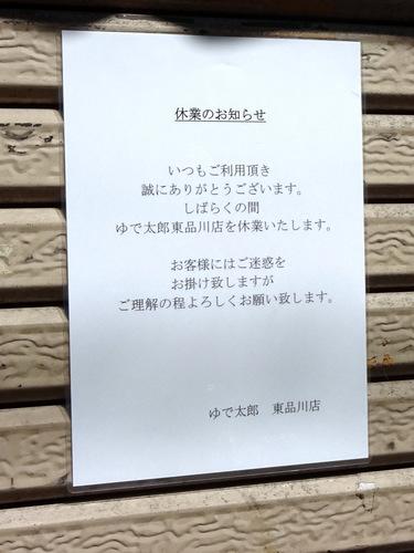 ゆで太郎東品川店@品川シーサイド (1)閉店.JPG