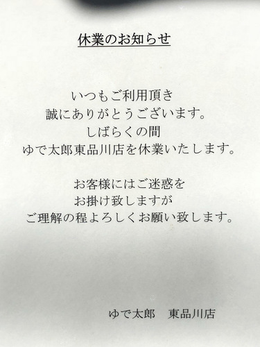 ゆで太郎東品川店@品川シーサイド (3)閉店.JPG