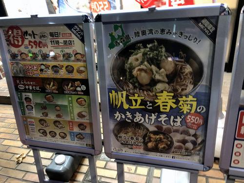 ゆで太郎芝浦4丁目店@田町 (2)未食.jpg
