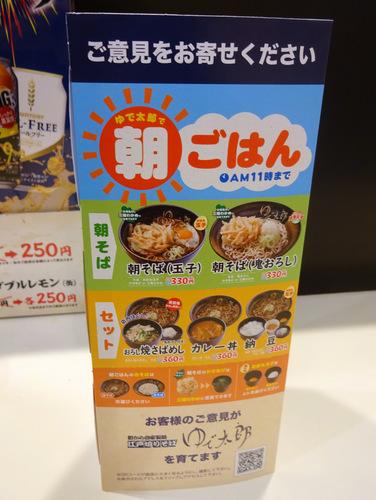 ゆで太郎芝浦4丁目店@田町 (11)かけそば320三陸わかめ100.JPG
