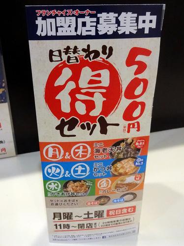 ゆで太郎芝浦4丁目店@田町 (12)かけそば320三陸わかめ100.JPG