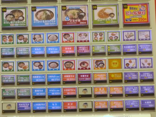 ゆで太郎芝浦4丁目店@田町 (1)かけそば320三陸わかめ100.JPG