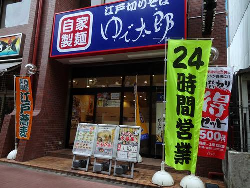 ゆで太郎芝浦4丁目店@田町 (16)かけそば320三陸わかめ100.JPG