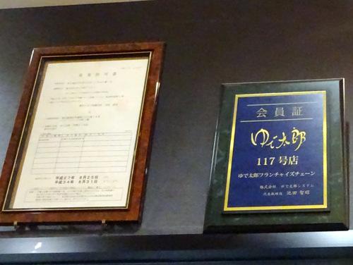 ゆで太郎芝浦4丁目店@田町 (5)かけそば320三陸わかめ100.JPG