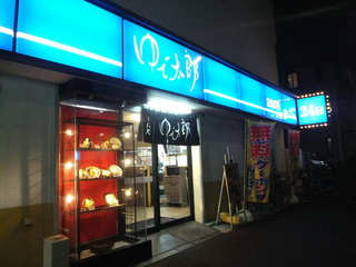ゆで太郎@京急蒲田(1)たぬきそば330.JPG