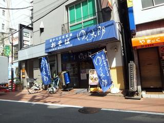 ゆで太郎@大井町(1)豚ヒレ天そば450.JPG