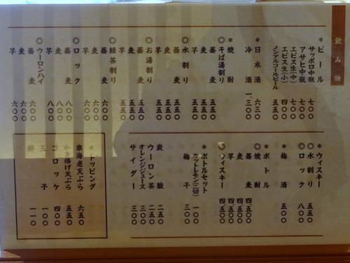 よし田@銀座 (14)瓶ビール700板わさ900コロッケそば1050.JPG