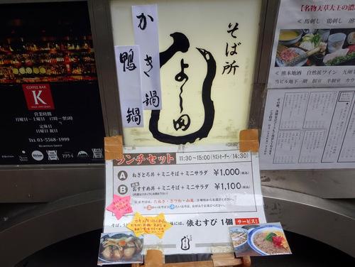 よし田@銀座 (2)瓶ビール700板わさ900コロッケそば1050.JPG