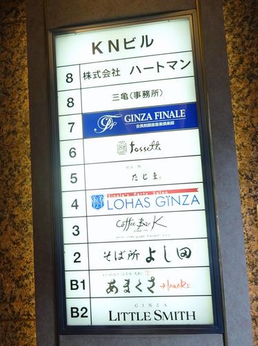 よし田@銀座 (4)瓶ビール700板わさ900コロッケそば1050.JPG