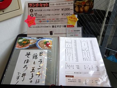 よし田@銀座 (7)瓶ビール700板わさ900コロッケそば1050.JPG