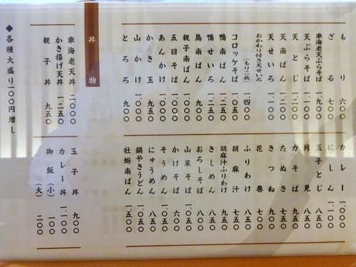 よし田@銀座 (9)瓶ビール700板わさ900コロッケそば1050.JPG
