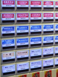 よもだそば銀座店@銀座(10)ヒョウそば360ニラ天120.JPG