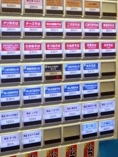 よもだそば銀座店@銀座(11)ヒョウそば360ニラ天120.JPG