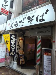 よもだそば銀座店@銀座(1)ヒョウそば360ニラ天120.JPG
