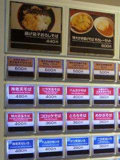 よもだそば銀座店@銀座(3)ヒョウそば360ニラ天120.JPG
