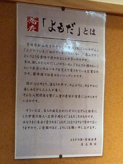 よもだそば銀座店@銀座(4)ヒョウそば360ニラ天120.JPG
