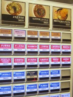 よもだそば銀座店@銀座(9)ヒョウそば360ニラ天120.JPG