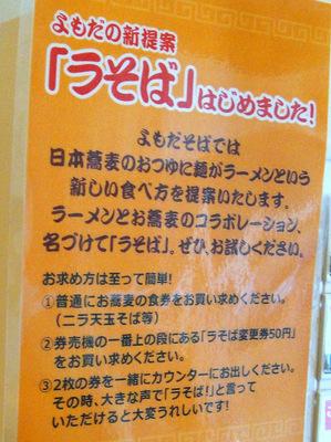 よもだそば@日本橋(7)ゲソ天380ラそば50.JPG