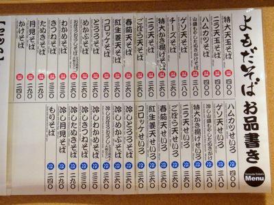 よもだそば@日本橋(8)ゲソ天380ラそば50.JPG