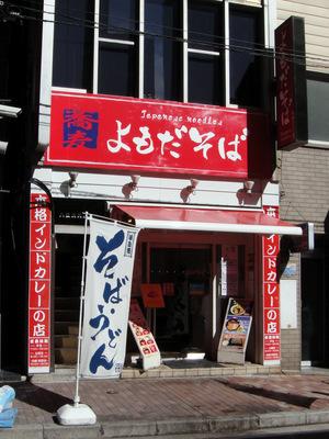 よもだそば@東京(1)揚げ茄子おろしそば420揚げたまごはん280.JPG
