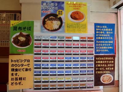 よもだそば@東京(4)揚げ茄子おろしそば420揚げたまごはん280.JPG
