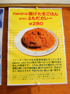 よもだそば@東京(5)揚げ茄子おろしそば420揚げたまごはん280.JPG