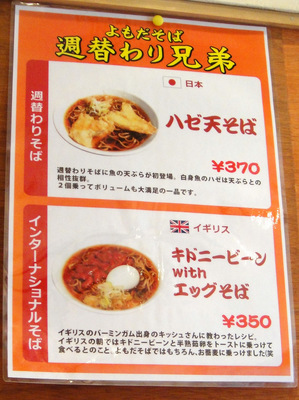 よもだそば@東京 (3) ハゼ天そば370カツ丼380-1.JPG