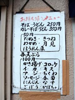 わんぱく@京橋(2)冷そば300ほうれん草50ゲソ100.JPG