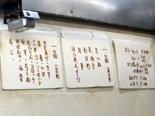 わんぱく@京橋(7)冷そば300ほうれん草50ゲソ100.JPG