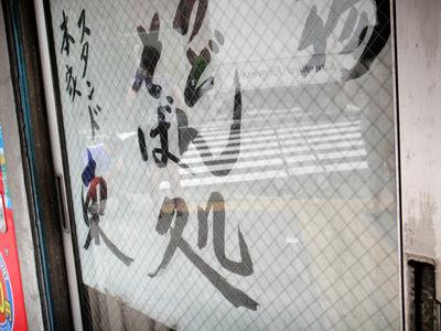 アヅマ@新御徒町 かけそば270ピーマン天80(5).JPG