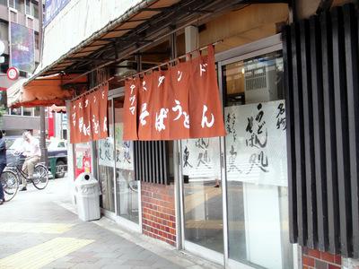 アヅマ@新御徒町 かけそば270ピーマン天80(6).JPG