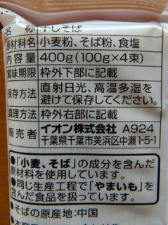 イオン@千葉県(3)TOPVALU信州そば178.JPG