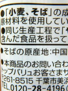 イオン@千葉県(4)TOPVALU信州そば178.JPG