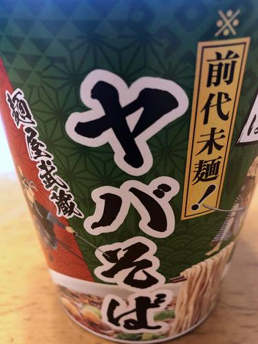 エースコック@大阪府 (13)かんだやぶそば×麺屋武蔵前代未麺!ヤバそば.jpg