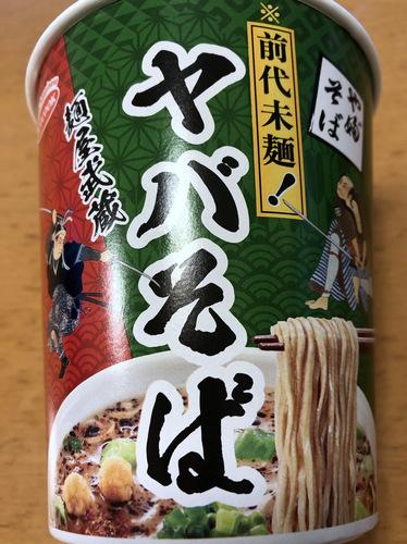 エースコック@大阪府 (16)かんだやぶそば×麺屋武蔵前代未麺!ヤバそば.jpg