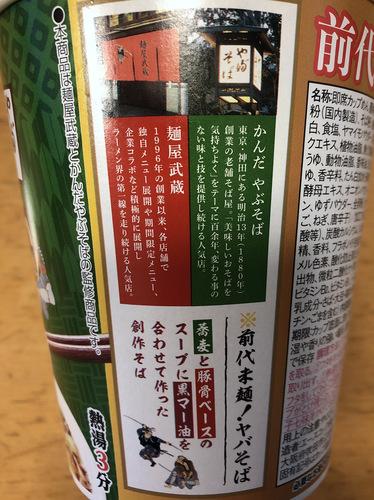 エースコック@大阪府 (18)かんだやぶそば×麺屋武蔵前代未麺!ヤバそば.jpg