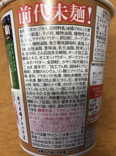 エースコック@大阪府 (19)かんだやぶそば×麺屋武蔵前代未麺!ヤバそば.jpg