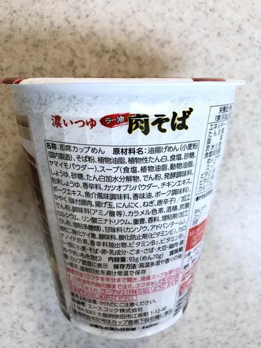 エースコック@大阪府 (6)濃いつゆラー油肉そば厚切太麺.jpg