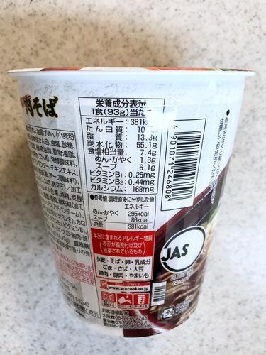 エースコック@大阪府 (7)濃いつゆラー油肉そば厚切太麺.jpg