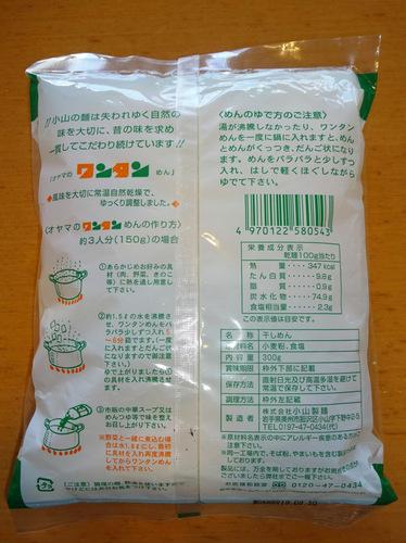 オヤマ(小山製麺)@岩手県 (2)ワンタンめん.JPG