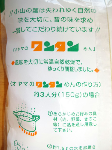 オヤマ(小山製麺)@岩手県 (3)ワンタンめん.JPG