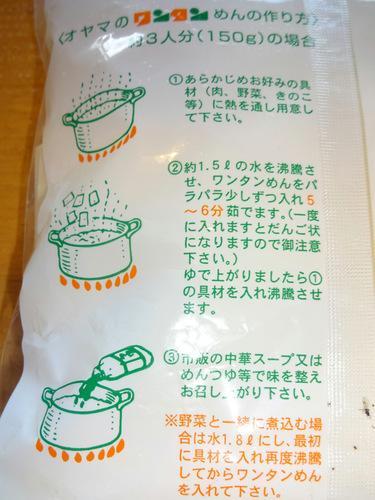 オヤマ(小山製麺)@岩手県 (4)ワンタンめん.JPG