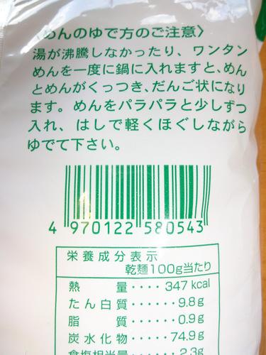 オヤマ(小山製麺)@岩手県 (5)ワンタンめん.JPG
